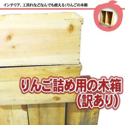 木箱 りんご 箱 りんご箱 アンティーク 収納ボッ...