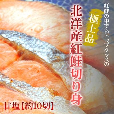 北洋紅鮭切身 約10切【甘塩】800g前後