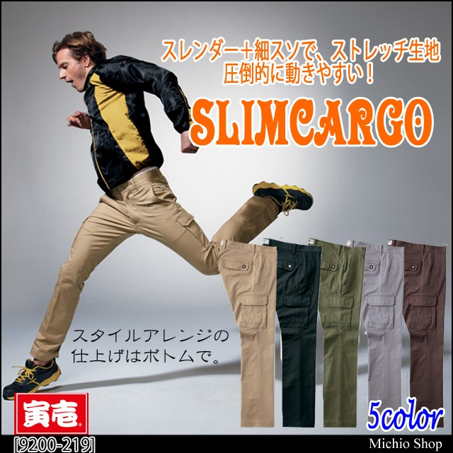 脚長スタイルを実現!寅壱 スリムカーゴパンツ 92...