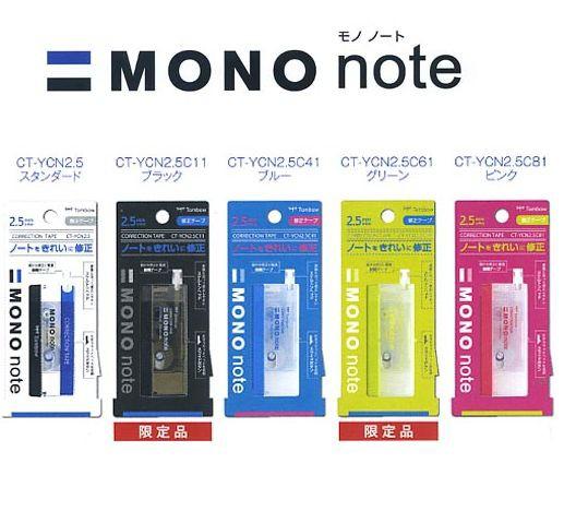 ノートをきれいに修正できる2.5mm【モノノート...