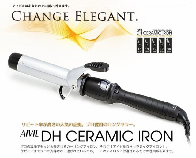 アイビル DHセラミックアイロン 業務用 32mm/25mm...