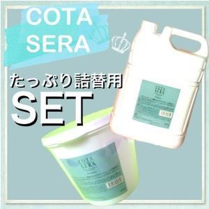 【送料無料】コタ セラ ペアセット【シャンプー5L...