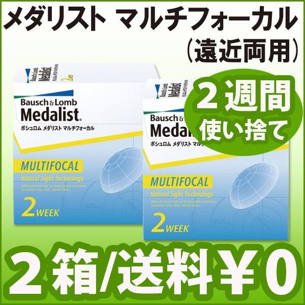 【送料無料】【2箱】メダリストマルチフォーカル...