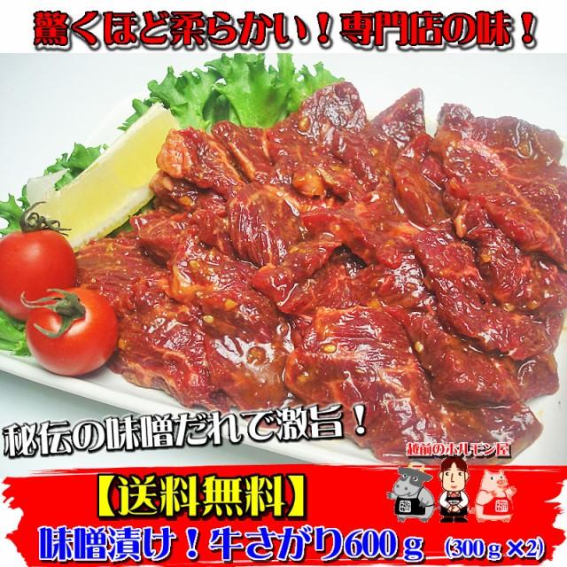 【送料無料】専門店の味!秘伝の噌漬け牛さがり60...