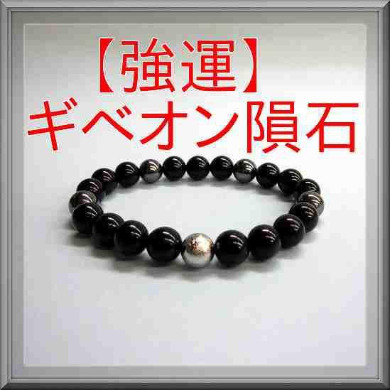 ★☆強運☆★宇宙からの贈り物☆ギベオン隕石デザ...