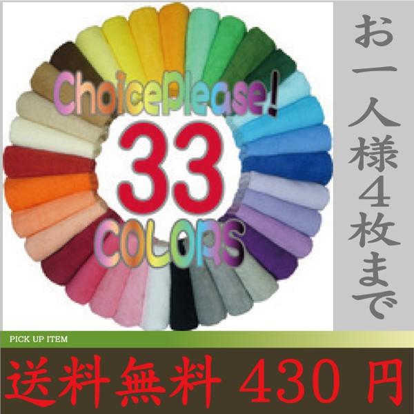 【送料無料】お試し430円タオル!33色から選べる...