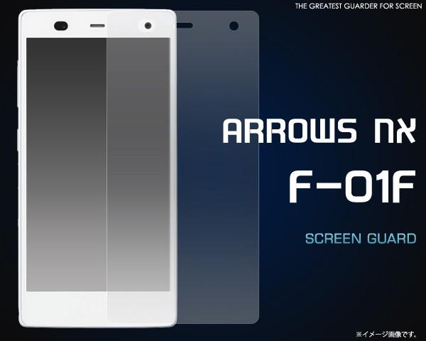 【ARROWS NX F-01F】液晶画面用保護シール / ドコ...