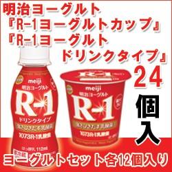 明治ヨーグルト『R-1ヨーグルトカップ』『R-1ヨー...