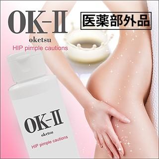 お尻のニキビ・ブツブツ・黒ずみに【 OK-II(オッ...
