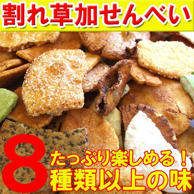 【リニューアル新登場】創業40年!老舗メーカーの割れ草加せんべい2kg送料無料