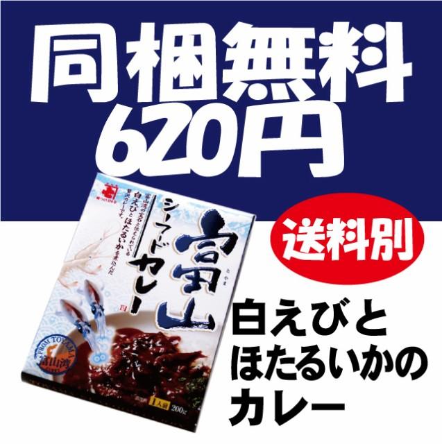 富山シーフードカレー/620円/送料別/白エビ/ほた...