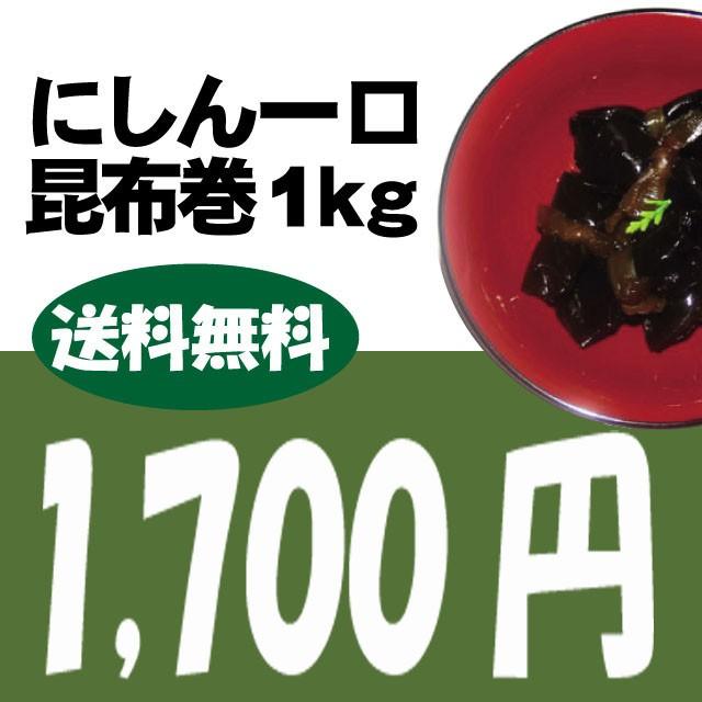 ■送料無料■にしん一口昆布巻 1kg入り/1700円/...