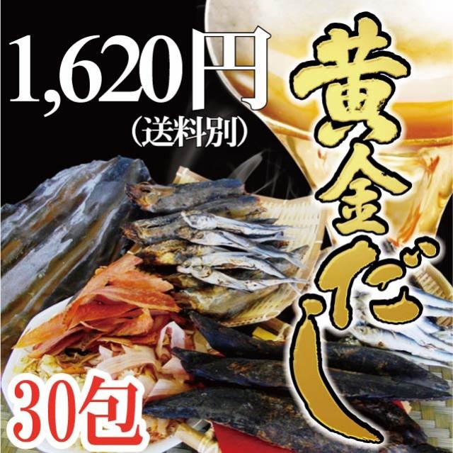■黄金だしパック10g×30包/30包入り/1,620円/だ...
