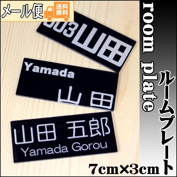 名入れ ルームプレート オリジナル メール便送料...