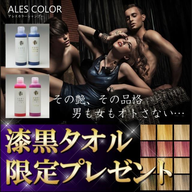 プレゼント付♪【アレス カラーシャンプー&トリ...