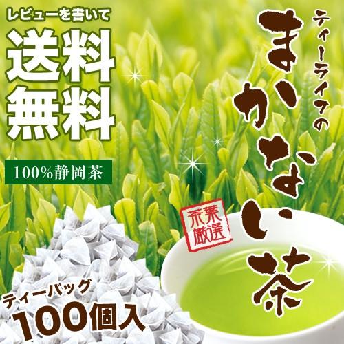 【送料無料】【大容量】ティーライフのまかない茶...