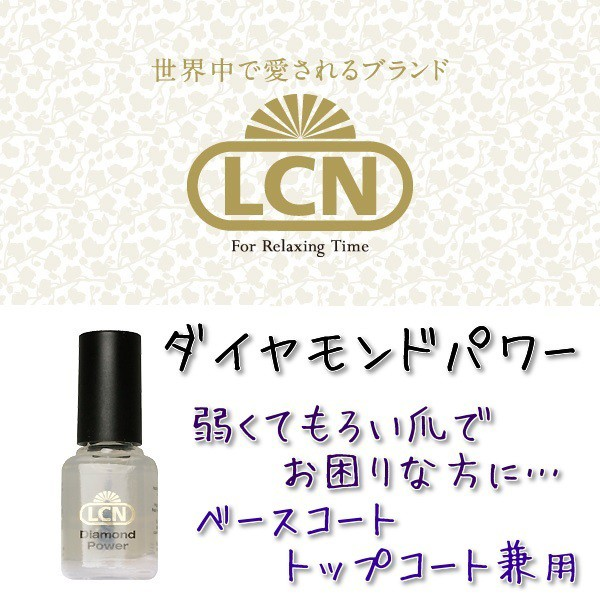 LCN ダイヤモンドパワー ★弱くてもろい爪でお困...