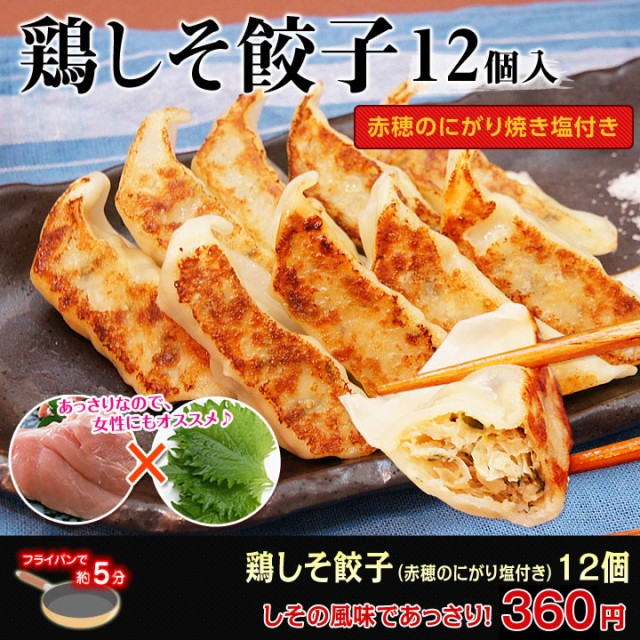 【餃子】【大阪王将】鶏しそ餃子 12個入(特製赤穂...