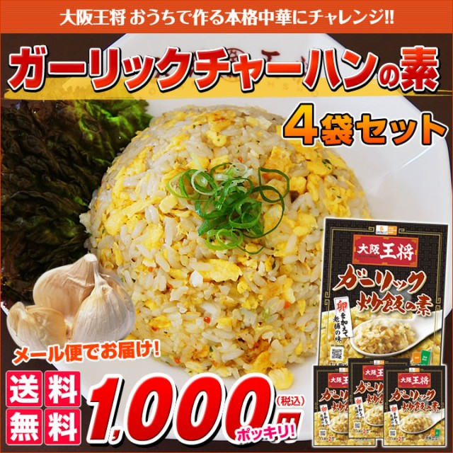 【大阪王将】送料無料!ガーリック炒飯の素4袋セ...