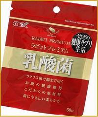 [GEX]ラビットプレミアム乳酸菌 60粒