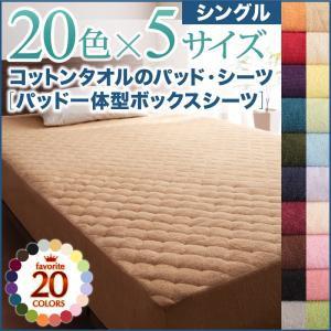 【送料無料】20色さらさらタオル地素材!敷きパッ...