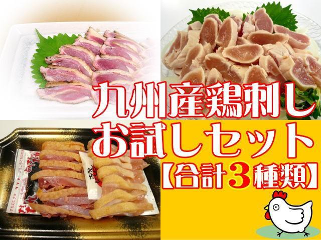 九州産▲鶏刺しお試しセット[鶏たたき(1袋)・とり...
