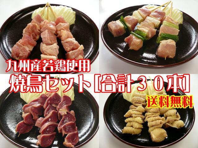 国産若鶏使用▲焼鳥セット[合計30本]【送料無料...