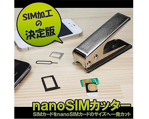 nano SIMカッター (SIMアダプタ同梱) 即納!!