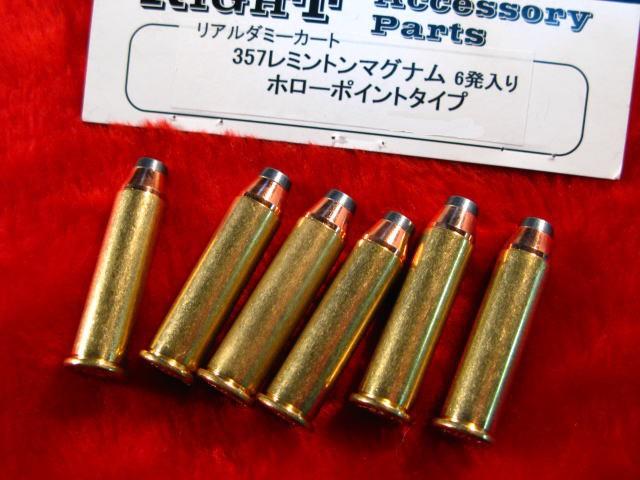 【遠州屋】 .357レミントンマグナム弾 (ホローポ...