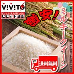 ミルキークイーン 無洗米 5kg [ 送料無料 ] 米 む...