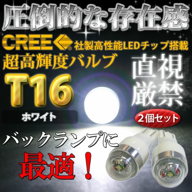 送料無料【T16】 世界最高水準を誇るCREE社製チッ...