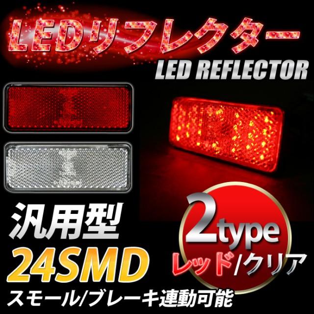 汎用光るLEDリフレクター 24連SMD スクエア 角型...