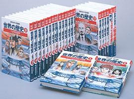 【送料無料】 集英社 学習漫画 世界の歴史 全20...