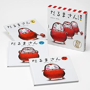 【送料無料】 「だるまさん」シリーズ 3冊ケー...
