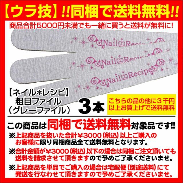 【同梱で送料無料】粗目グレーファイル3本セット...