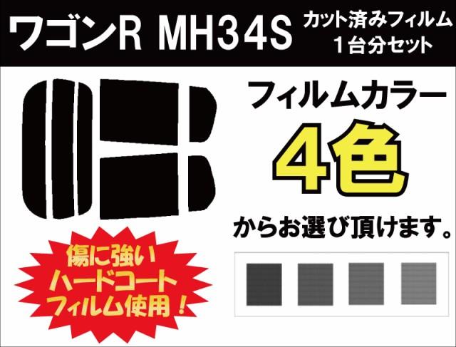スズキ ワゴンR カット済みカーフィルム MH34...