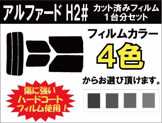 トヨタ アルファード カット済みカーフィルム ...