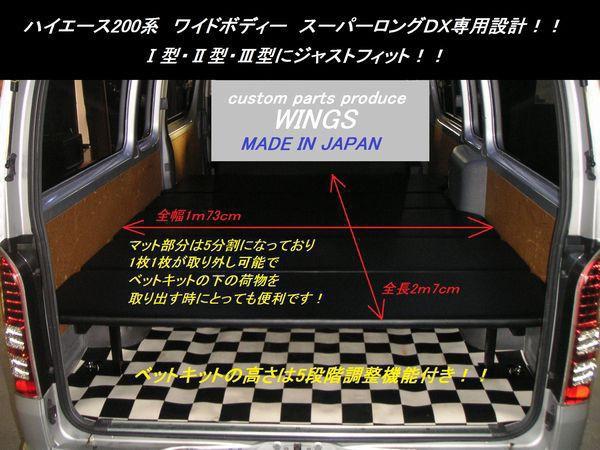 ハイエース/レジアスエース200系 ワイドボディー...