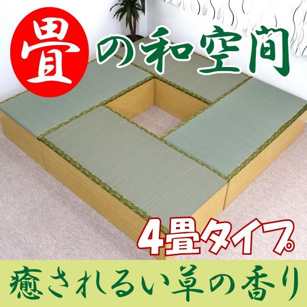送料無料 高床式ユニット畳 1畳×4本 ナチュラル...