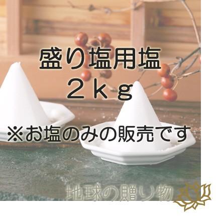 厄除・福を呼び込む盛塩用・お清め塩2kg入り(...