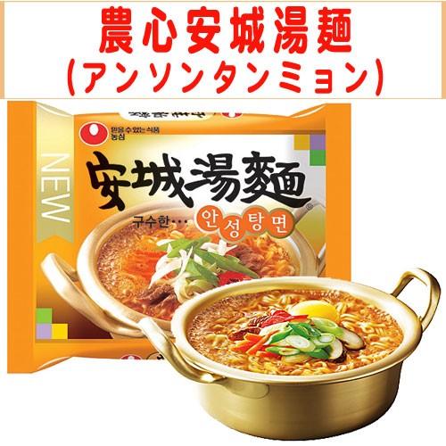 ★農心 安城湯麺(125g) ★韓国食品市場★韓国食...