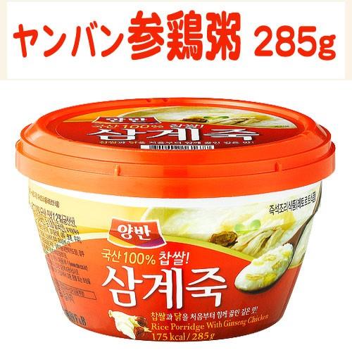 ヤンバン 参鶏粥(サムゲかゆ おかゆ) 285g ★...
