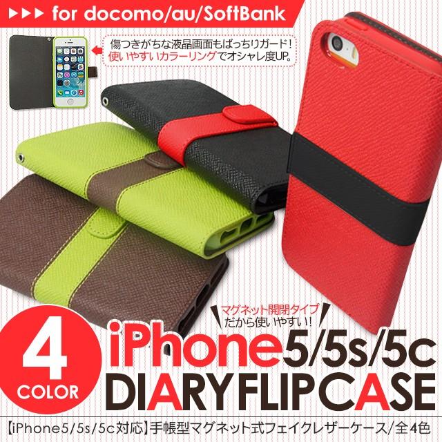 iPhone5 iPhone5s iPhone5c アイフォンケース バ...