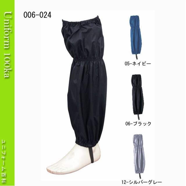 作業着 [シンメン]SHINMEN 【ロング足カバー】 ...