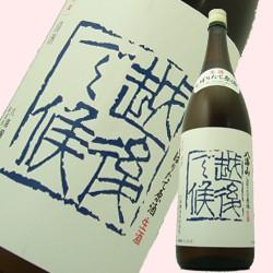 【冬しぼりたて新酒】八海山 越後で候(ブルー)1.8...