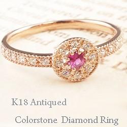 誕生石 アンティーク リング 18金 指輪 ダイヤモ...