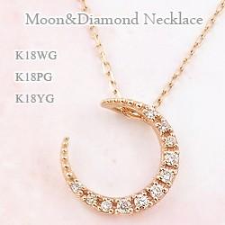 ムーンネックレス ダイヤモンド K18WG K18PG K18Y...