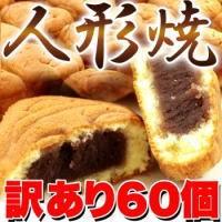 【訳あり 人形焼どっさり60個(20個入り×3袋)】...