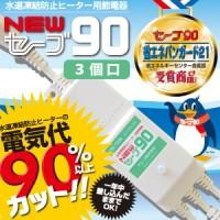 【水道凍結防止ヒーター用節電器 NEWセーブ90 3個...