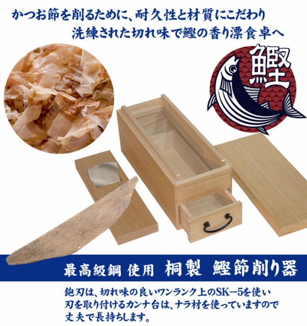 送料無料【桐製 鰹節削り器】鰹節 削り器、鰹節 ...